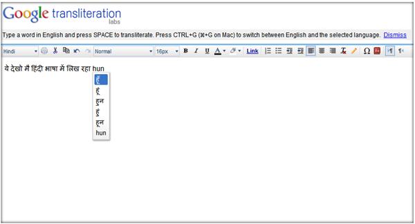 Google Transliteration Tool